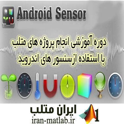 انجام پروژه های متلب با استفاده از سنسورهای اندروید موبایل