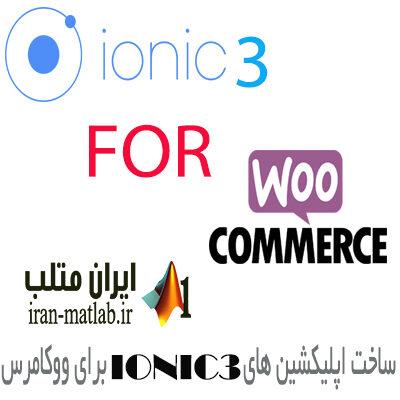 ساخت اپلیکیشن های IONIC3 برای ووکامرس