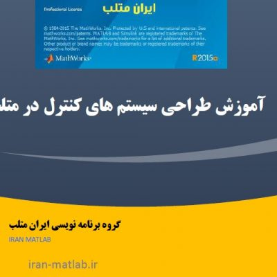 Control_System_iran_matlab
