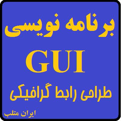 GUI_design_MATLAB_iran_matlab3