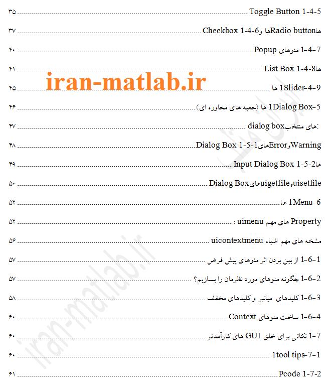 contents_farsi_persian_book_gui_design_MATLAB_2