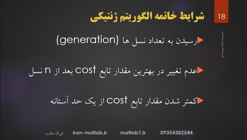 slide of class university genetic algorithm2