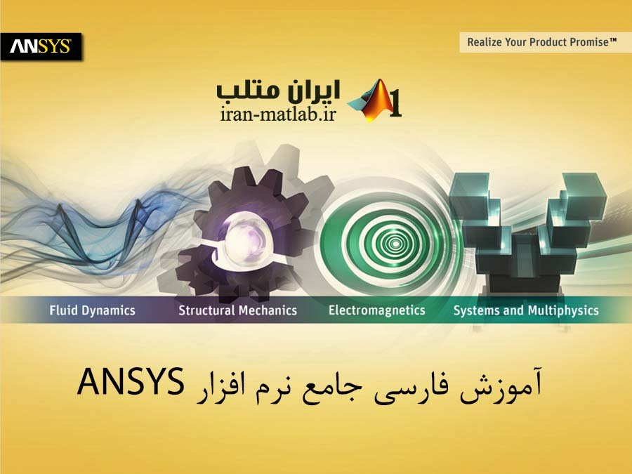 ansys download train course movie class