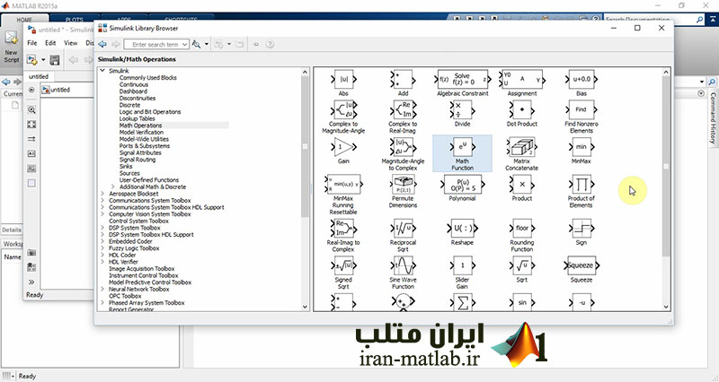 simulink MATLAB farsi video training course download