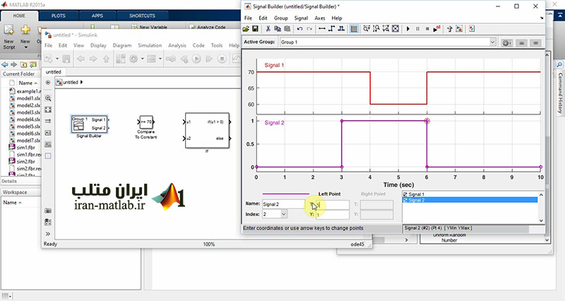 simulink MATLAB farsi video training course download4