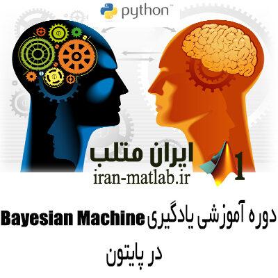 یادگیری Bayesian Machine در پایتون