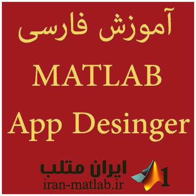 آموزش یادگیری راهنمای app designer
